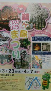 鶴ヶ島桜まつり開催中